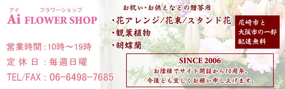アイフラワーショップ【尼崎・花屋】トップイメージ